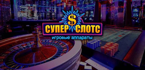 Картинки по запросу казино Супер Слотс
